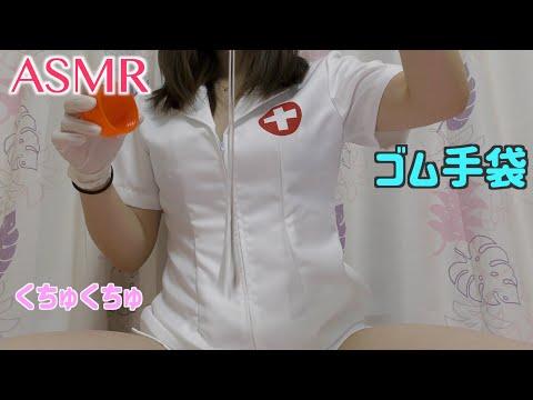 【ASMR】久しぶりにゴム手袋でくちゅくちゅ【ローション音】