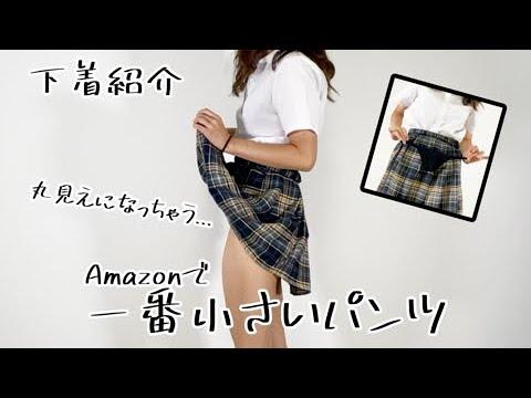 【下着紹介 パンツ】Amazonで一番小さいパンツを紹介します🌸【生着替え】