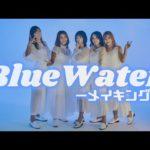 Bluewater メイキング映像